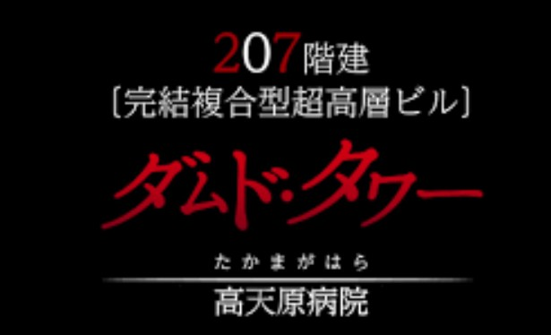ダムド・タワーが名古屋テレビ塔で開催中!VR DIVE新体験の感想のまとめ