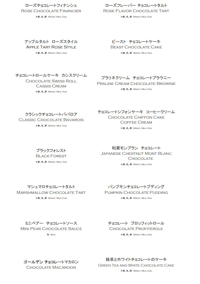 リッツカールトン大阪美女と野獣メニュー