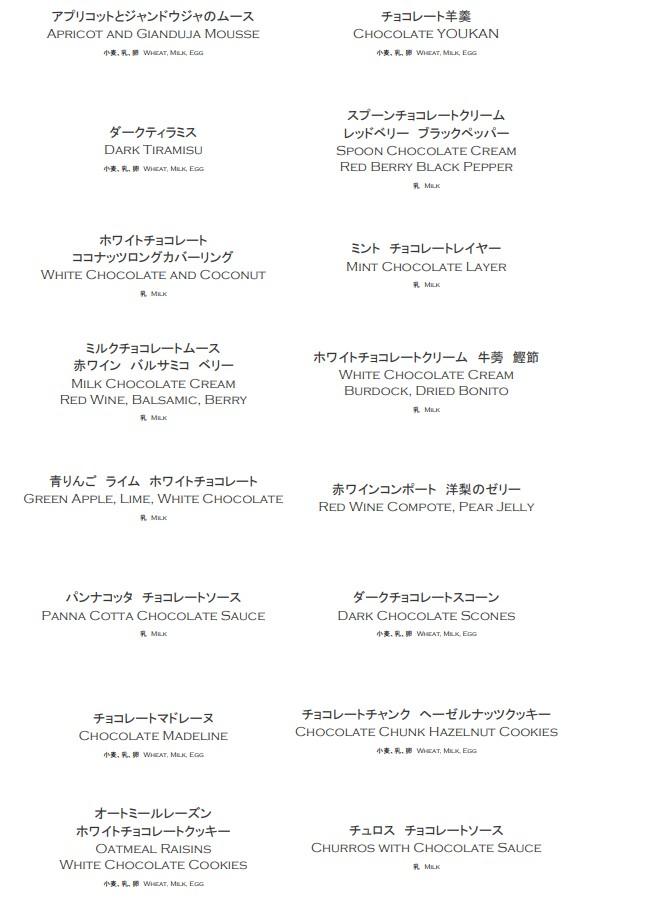 リッツカールトン大阪美女と野獣メニュー2