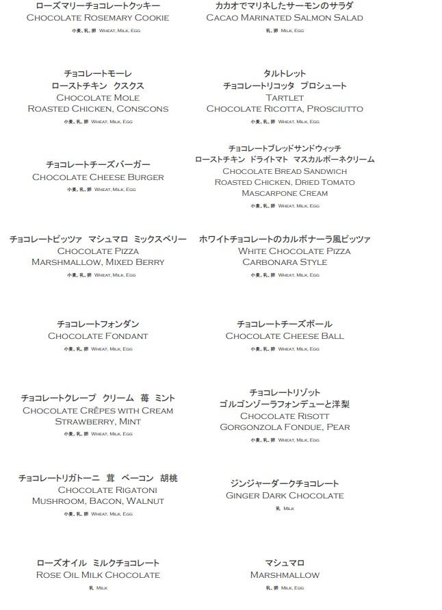 リッツカールトン大阪美女と野獣メニュー3