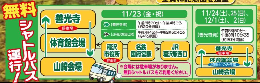 そぶえイチョウ黄葉まつりシャトルバス
