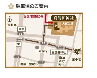 真清田神社駐車場