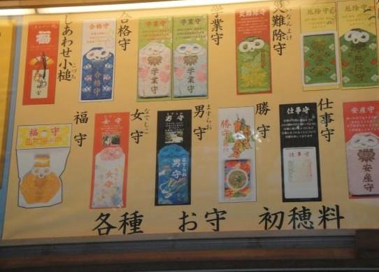 熱田神宮のお守りの種類と値段