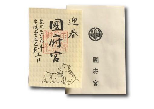 国府宮神社の特別御朱印