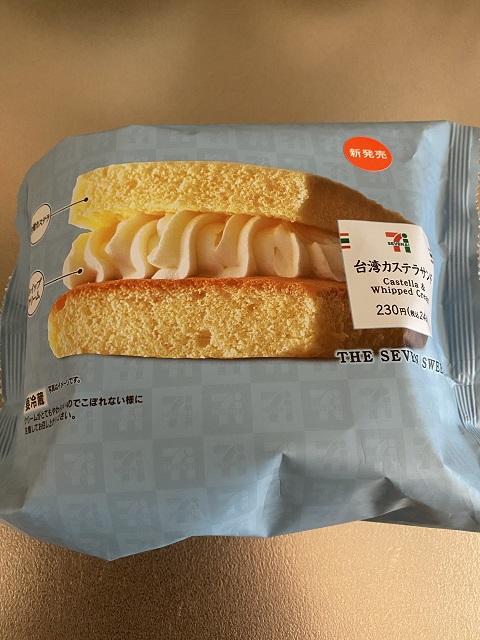 セブンイレブンの台湾カステラサンドを食べてみたので実食レビュー!写真付き♪
