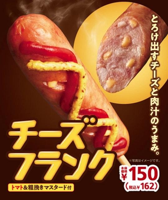 ミニストップチーズフランクのカロリーと糖質量は?美味しい食べ方も調査!