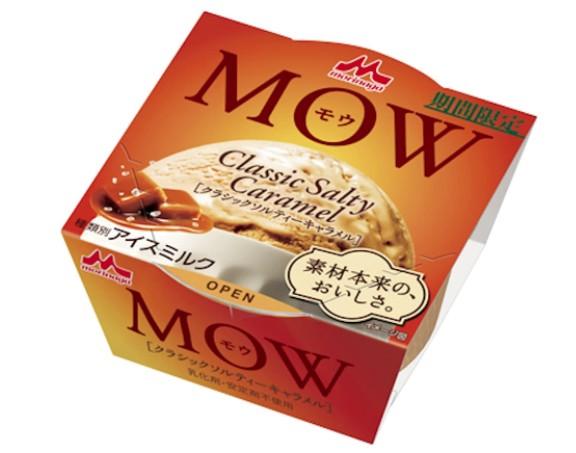 森永乳業MOWクラシックソルティーキャラメルのカロリーと糖質量は?販売期間はいつまで?