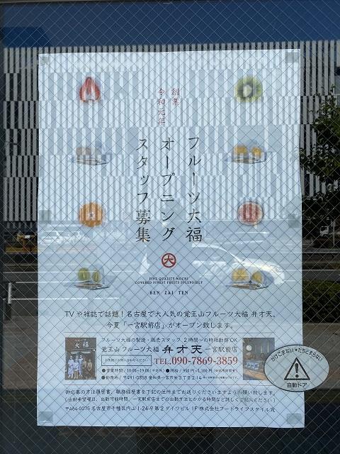 一宮市の覚王山フルーツ大福 弁才天一宮駅前店の営業時間・アクセス方法も調査!